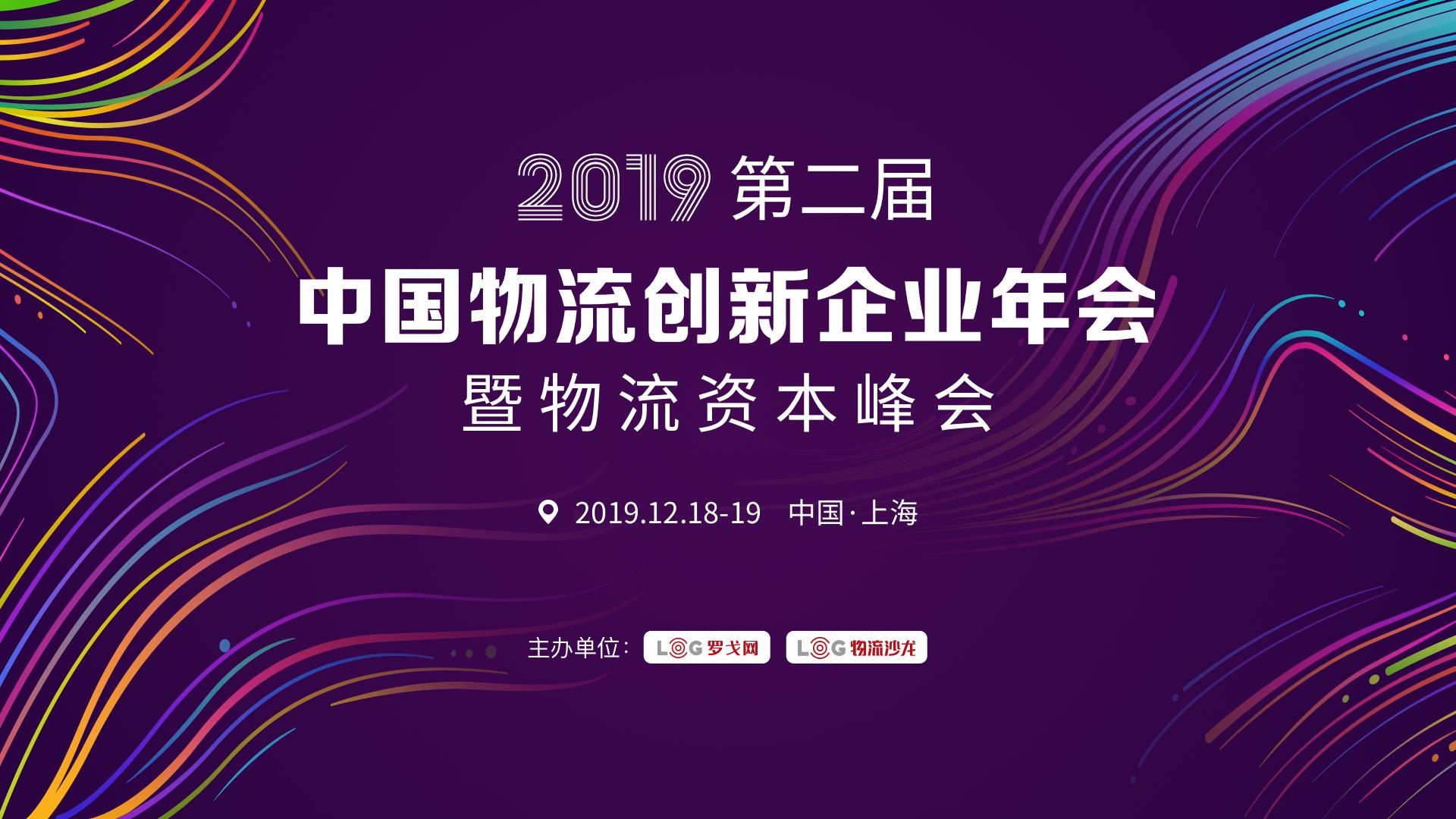12.19·上海 | 2019第二届中国物流创新企业年会暨物流资本峰会