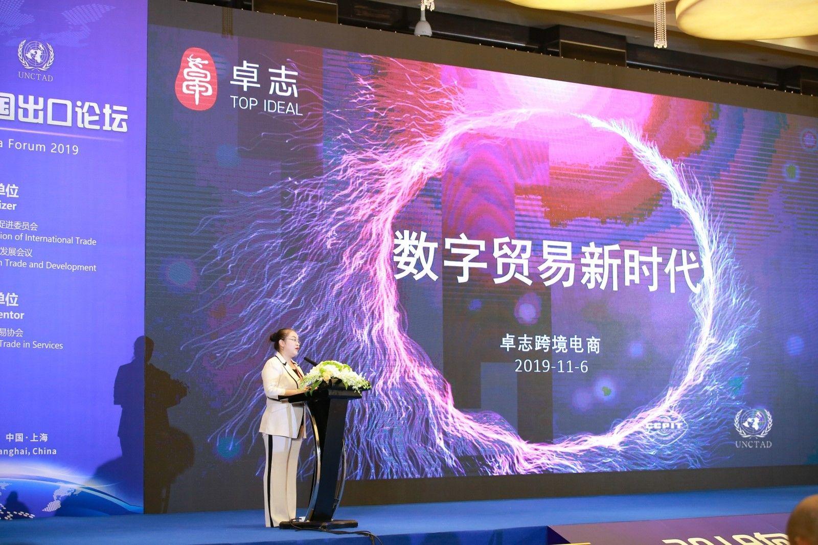 数字贸易新时代,探索跨境电商新机遇