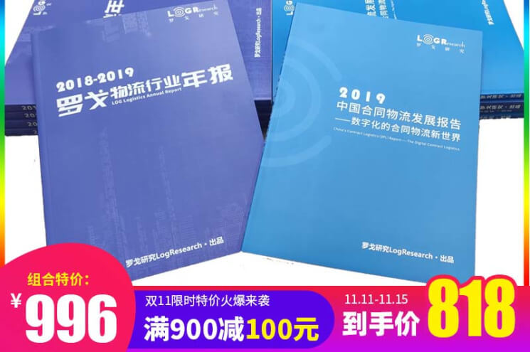 2018-2019年报 +合同报告组合购 | 罗戈双11