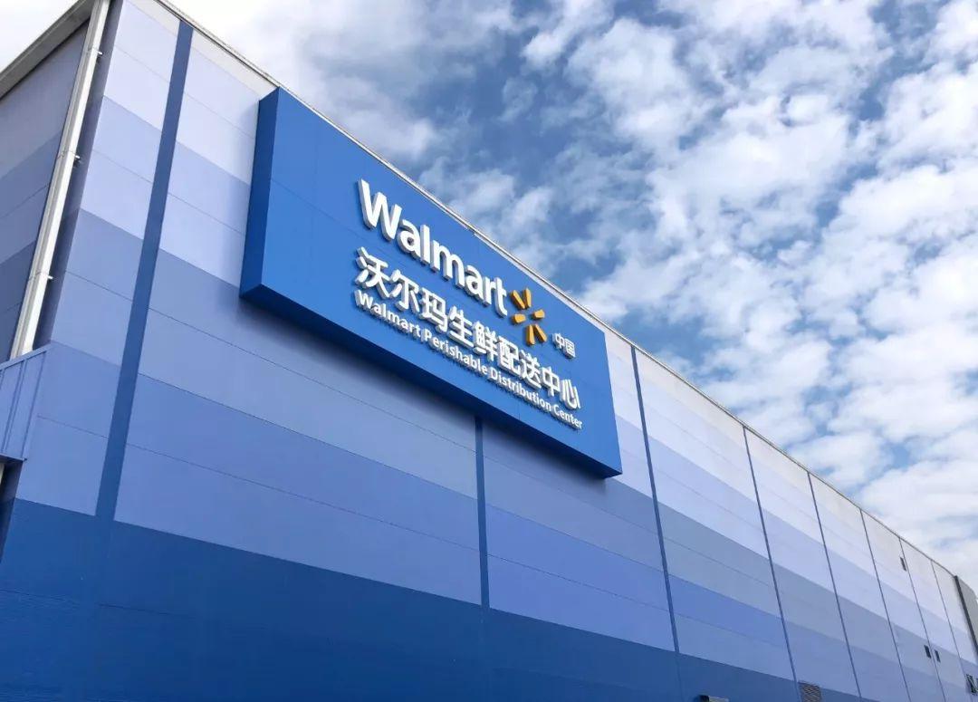 沃尔玛在中国最大投资的配送中心是怎样的?
