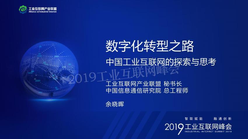 数字化转型之路——中国工业互联网的探索与思考