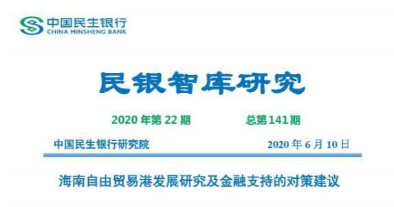 海南自由贸易港发展研究及金融支持的对策建议(附下载)
