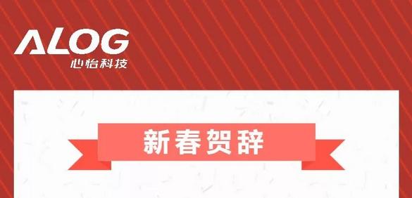 心怡科技CEO邢琳琳新春贺辞:新年一起追梦一起奔跑