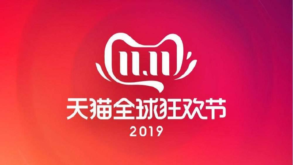 2019天猫双11总成交额达2684亿元,物流订单12.92亿单