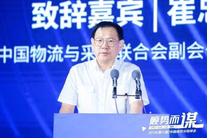 中物联副会长兼秘书长崔忠付 : 顺势而谋 共赢医药冷链新发展