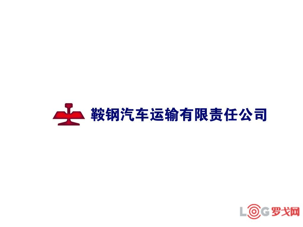 """2019年度""""金运奖""""最佳实践候选案例——鞍钢汽车运输"""