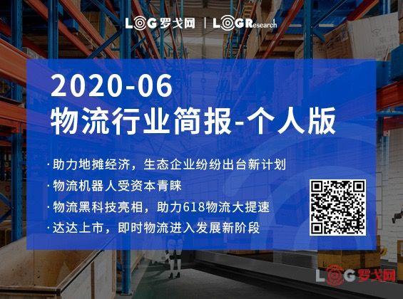 2020-06物流行业简报-个人版