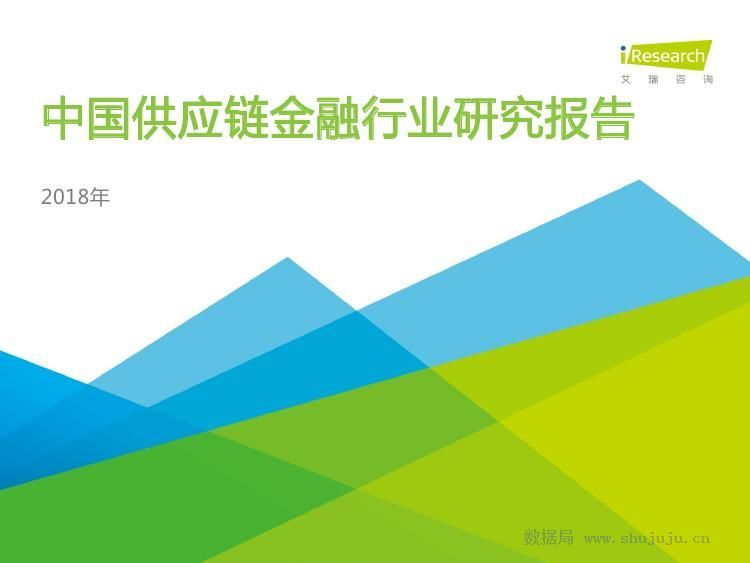 2018年中国供应链金融行业研究报告(附下载)