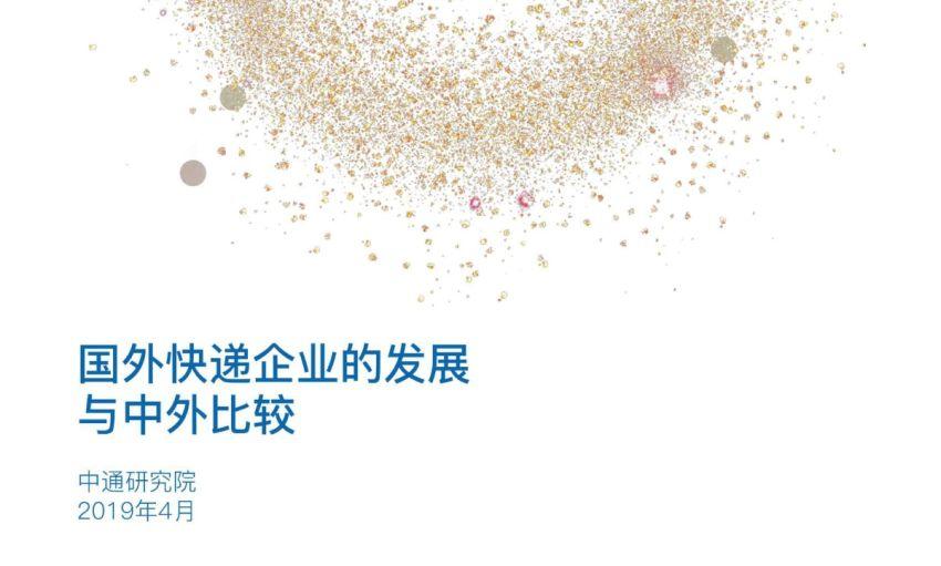 《国外快递企业的发展与中外比较》(附完整报告下载)
