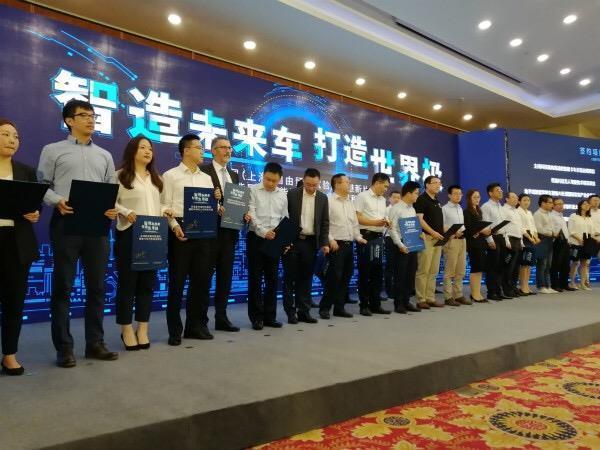 上海自贸区临港新片区24个智能网联新能源汽车重点项目签约