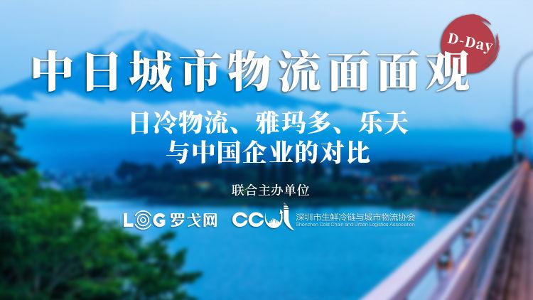 日本精益城市物流游学总结篇:日冷物流、雅玛多、乐天与中国企业的对比