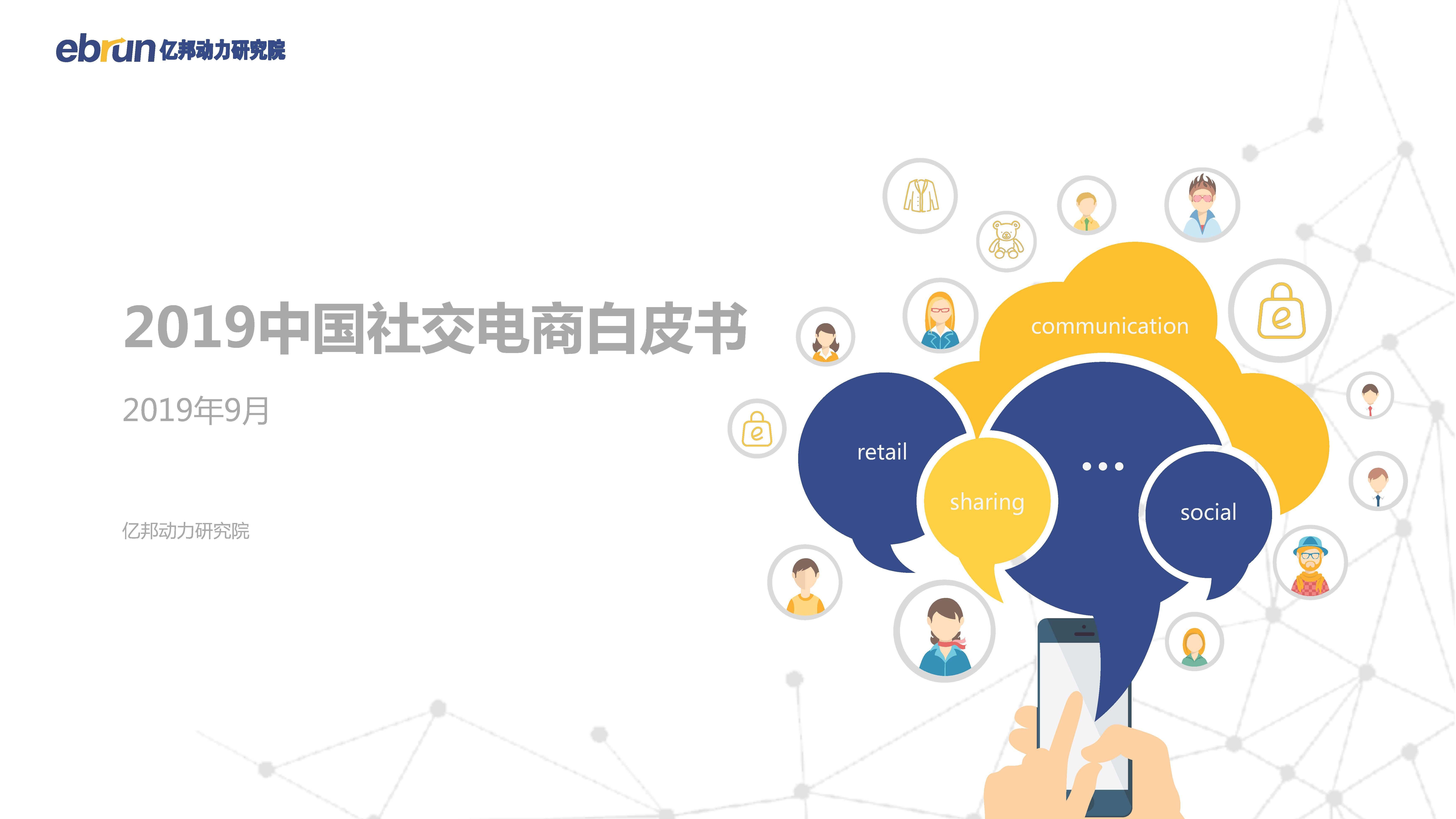 中国社交电商白皮书(附下载)