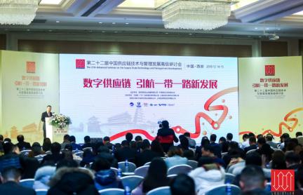 解码丝路全球供应链未来,供应链高端研讨会圆满召开