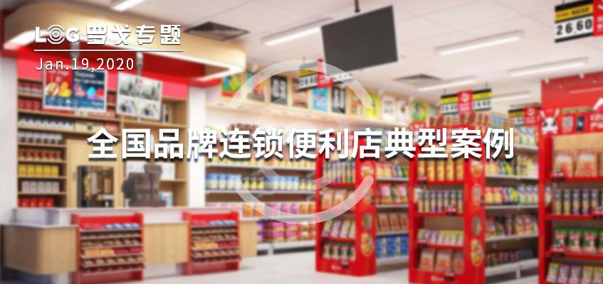 全国品牌连锁便利店典型案例(第一批)