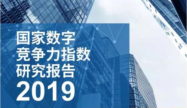 报告 | 《国家数字竞争力指数报告(2019)》