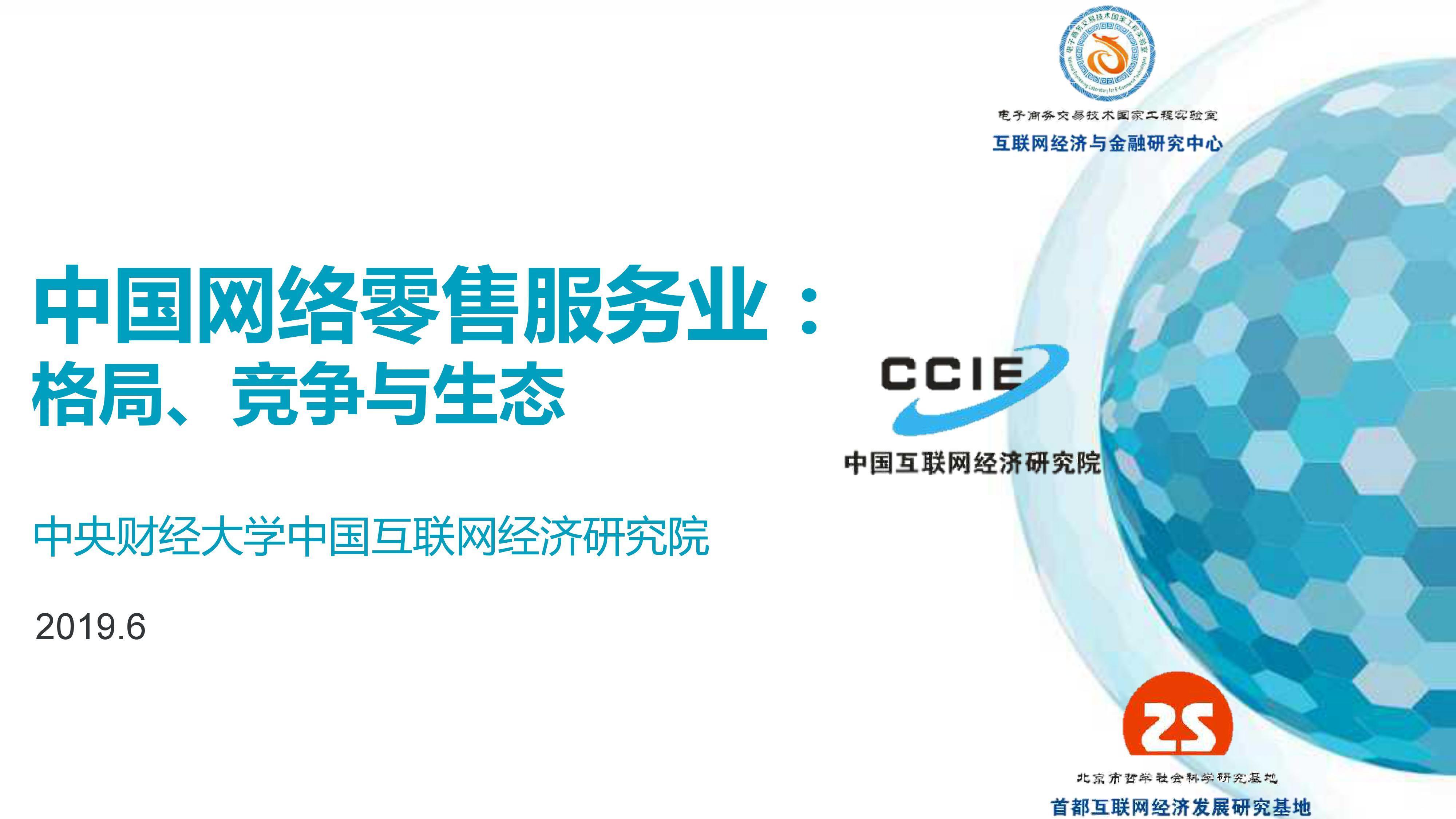 中国网络零售服务业:格局、竞争与生态(内附完整下载)