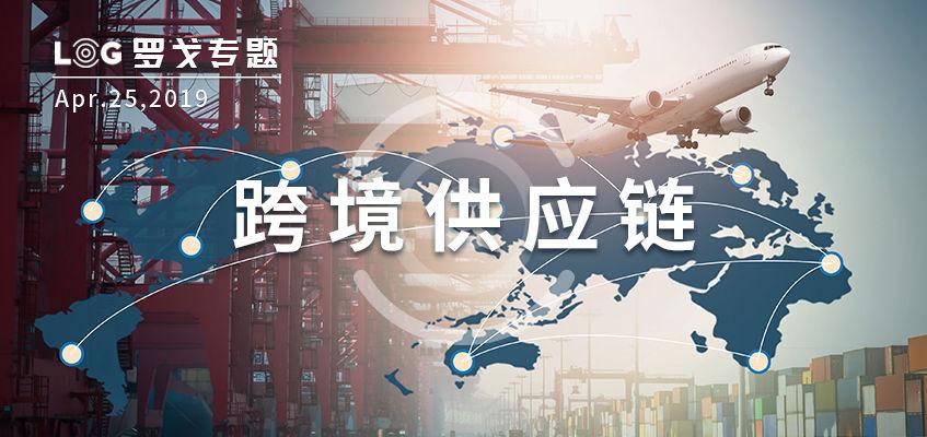 跨境供应链未来发展趋势和创新案例