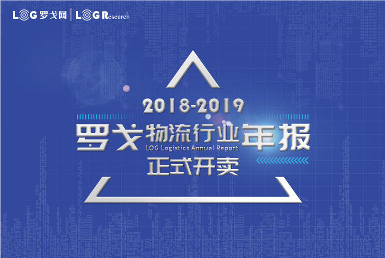 2018-2019羅戈物流年報