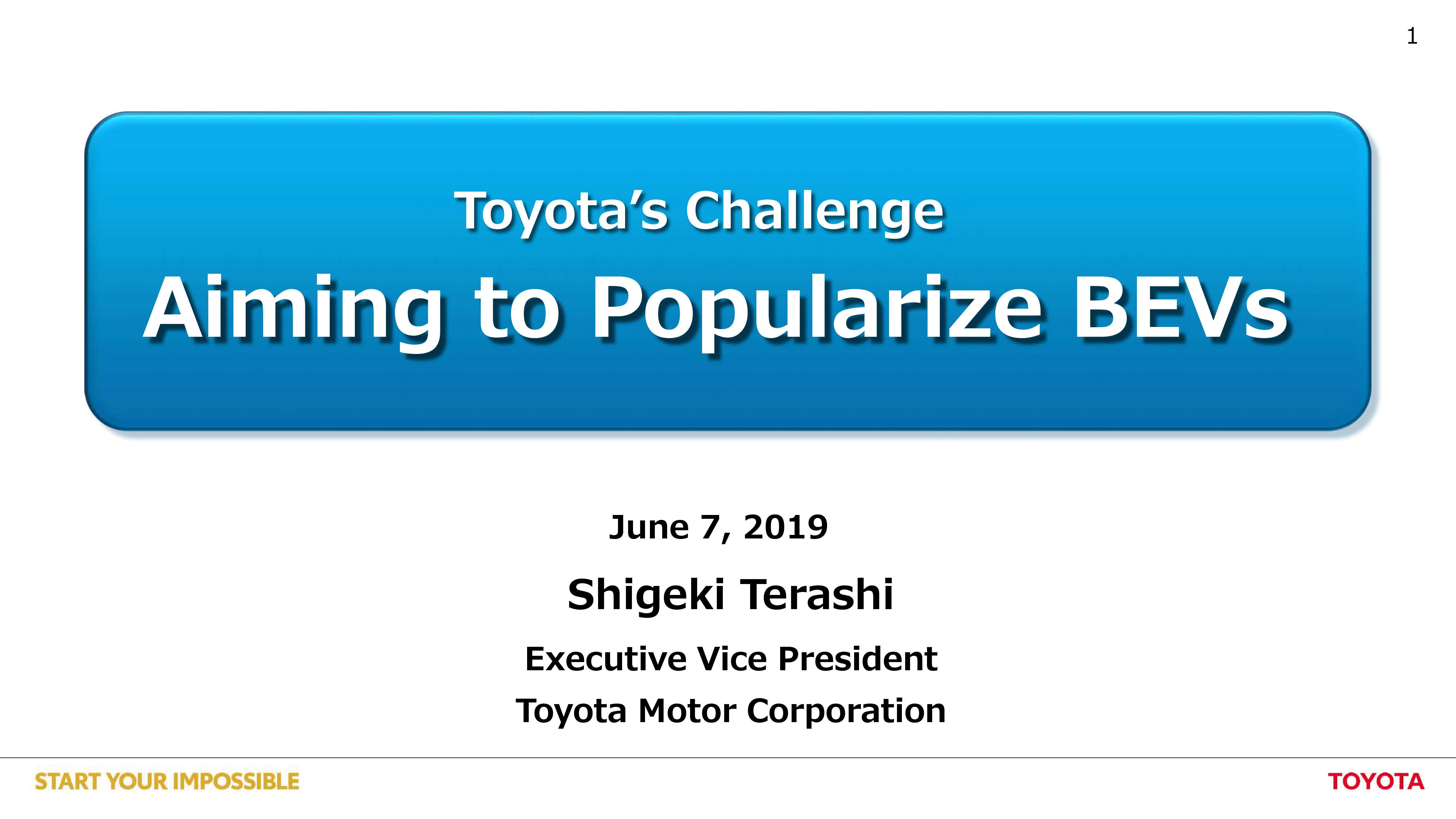 丰田:2019年电动汽车全球化战略报告(内附完整下载)