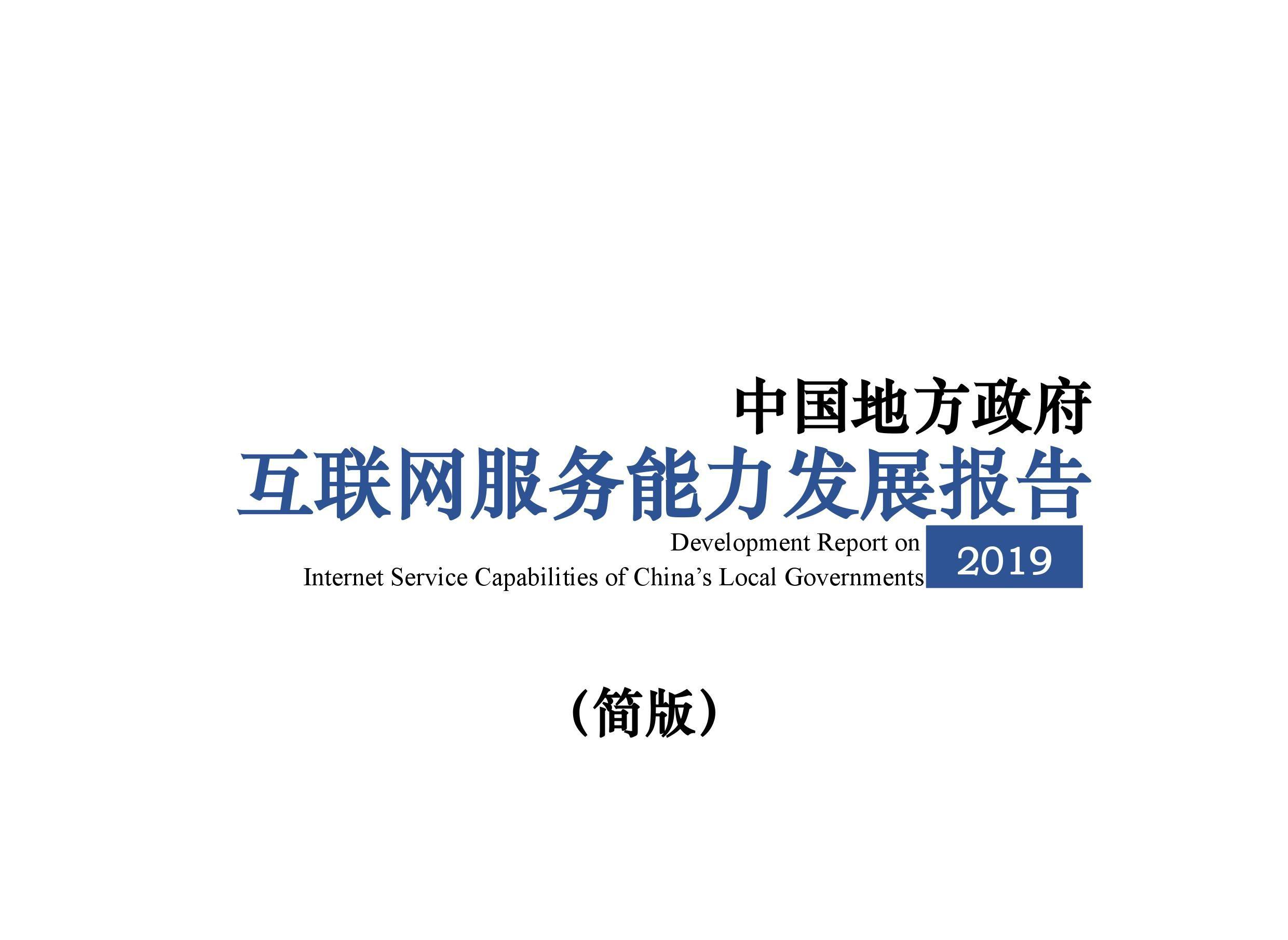 2019中国地方政府互联网服务能力发展报告(内附完整下载)