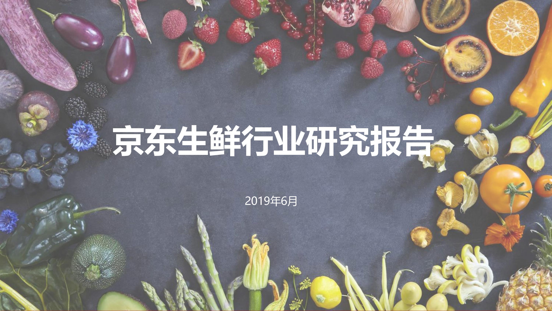 京东生鲜行业研究报告(内附完整下载)