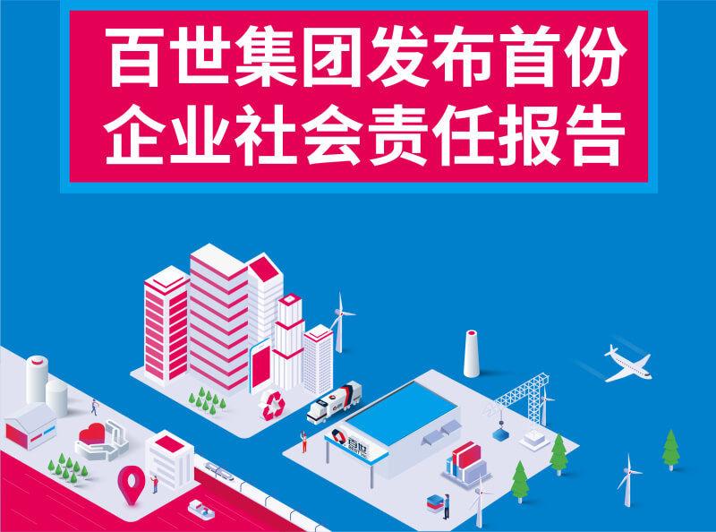 百世集团发布首份企业社会责任报告
