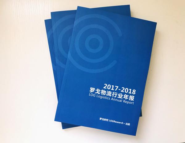罗戈研究报告:2017-2018罗戈物流行业年报