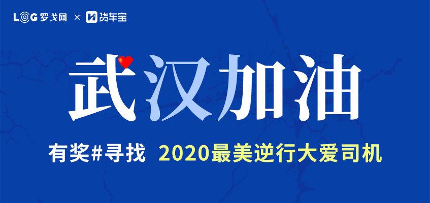 """感恩""""2020最美逆行大愛司機"""""""