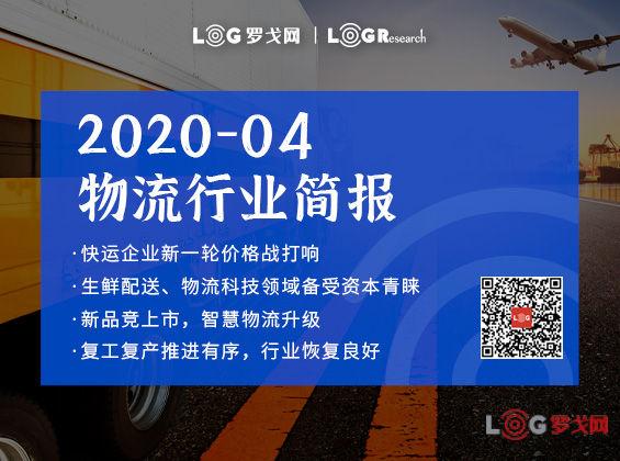 2020-04物流行业简报-个人版