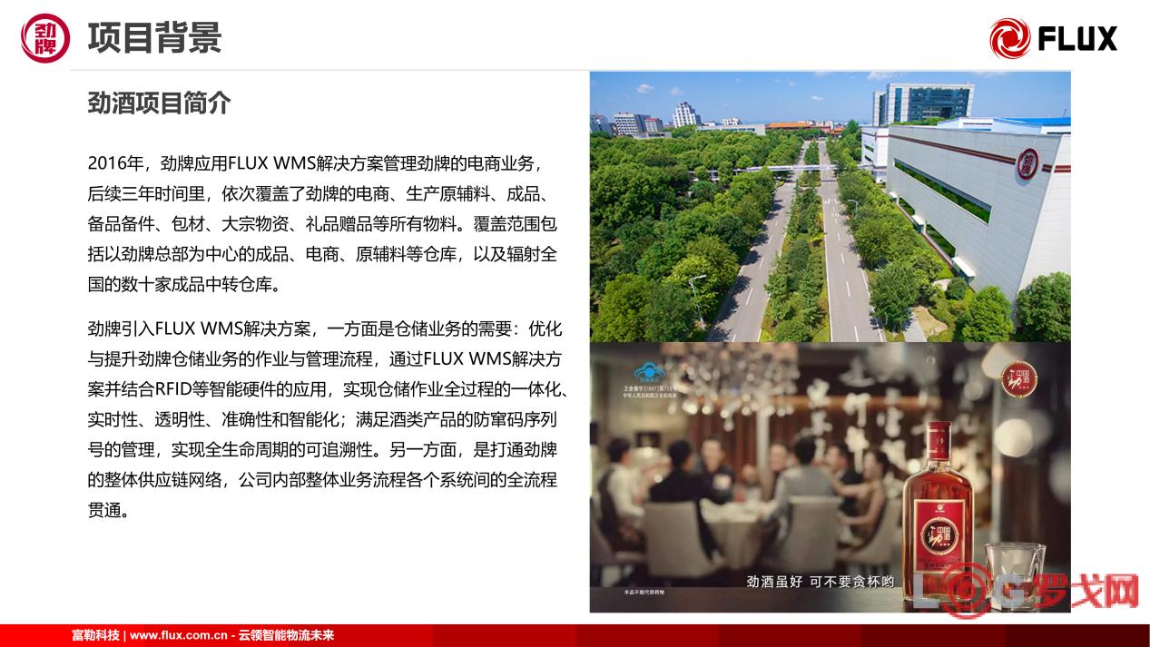 2019 LOG中国智慧仓储创新候选企业——富勒科技