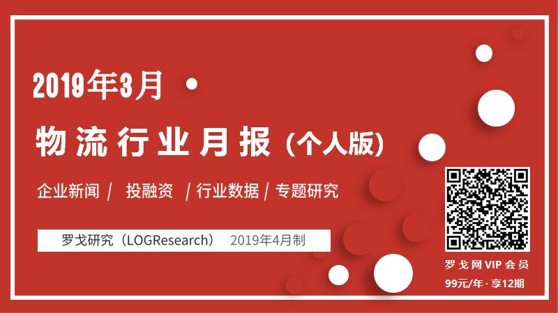 个人会员版-2019年03物流行业研究简报