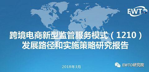 跨境电商新型监管服务模式(1210)发展路径和实施策略研究报告