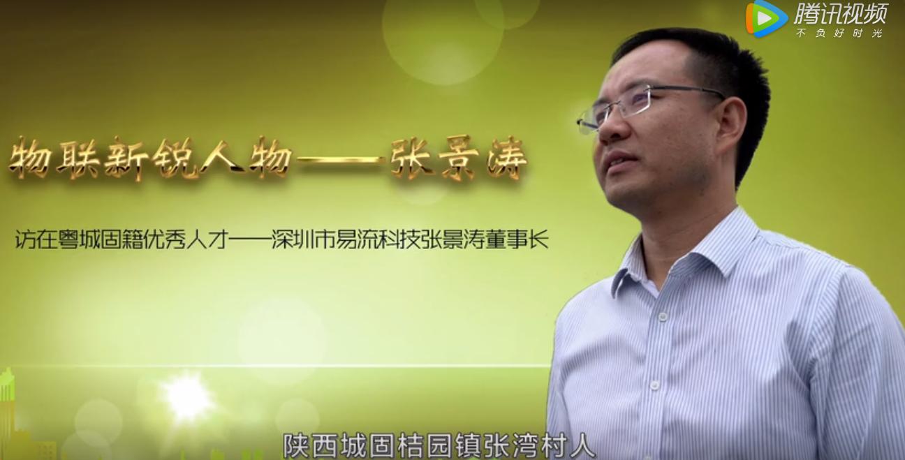 在粵城固籍優秀人才風采展播:易流科技董事長兼CEO張景濤