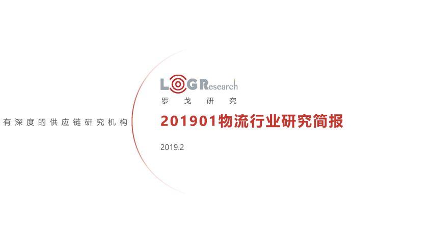 2019.01罗戈月报-物流行业研究报告