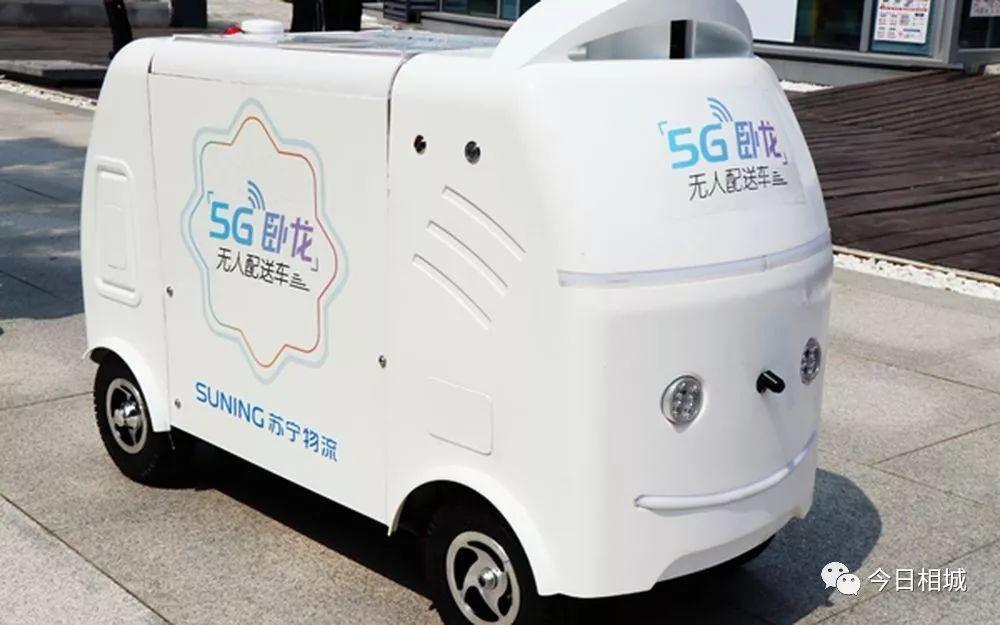 又快又聰明的5G無人配送車,相城造!