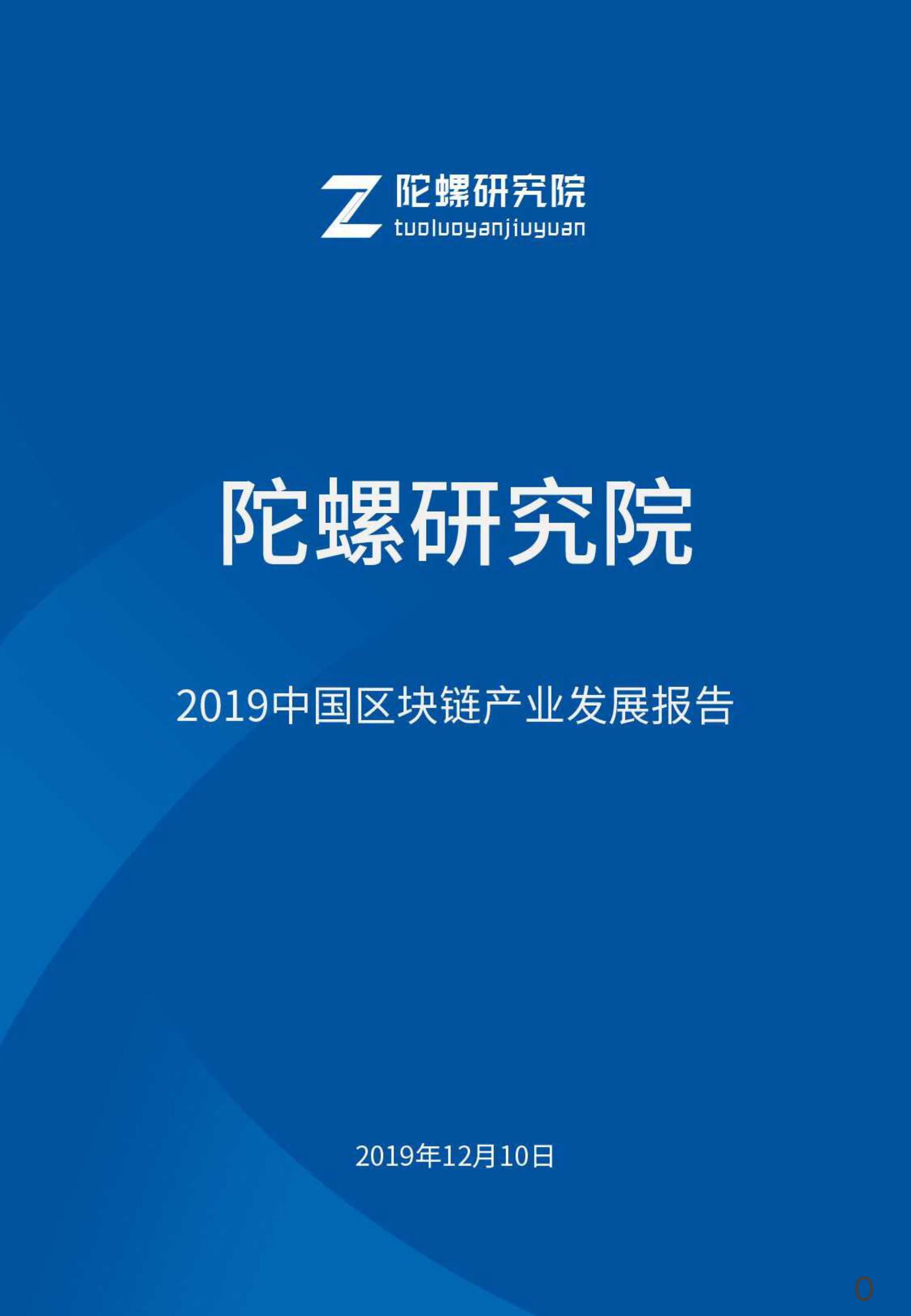2019中國區塊鏈發展研究報告