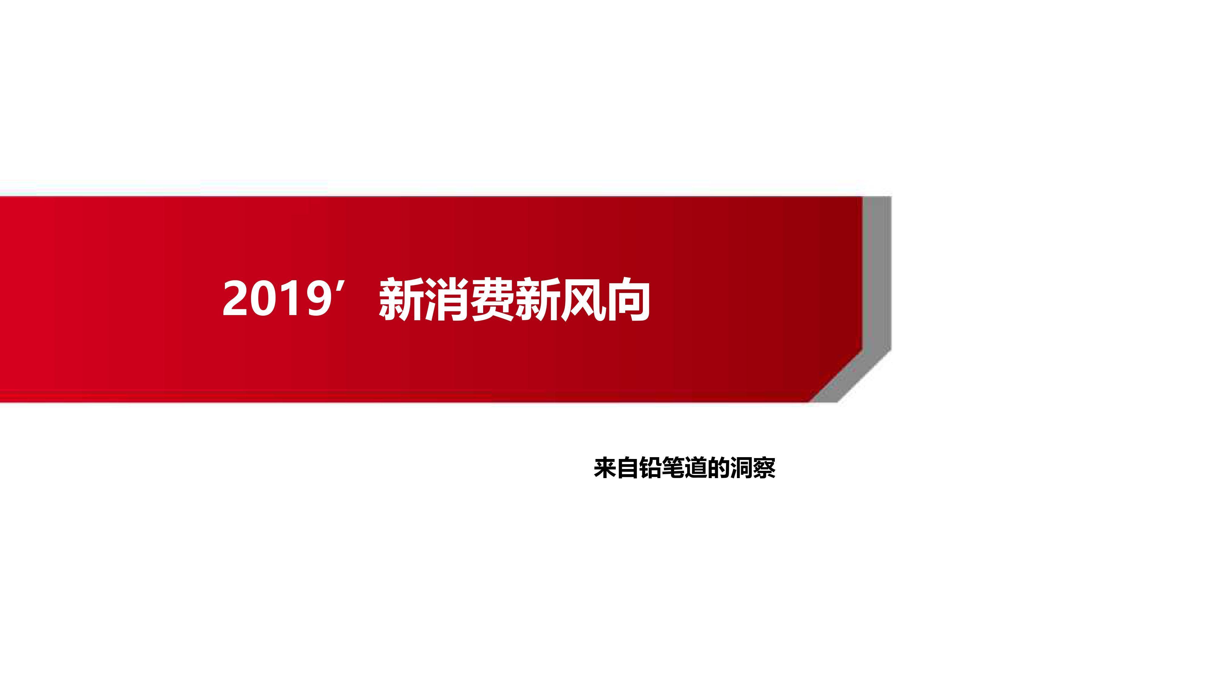 2019新消费风向报告(内附完整报告)