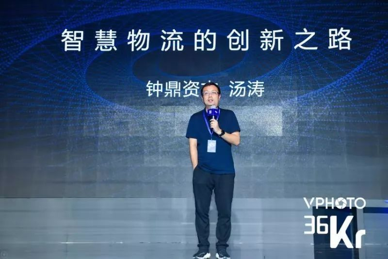 钟鼎资本合伙人汤涛:2019年或为科技对物流行业影响的拐点|钟鼎洞见