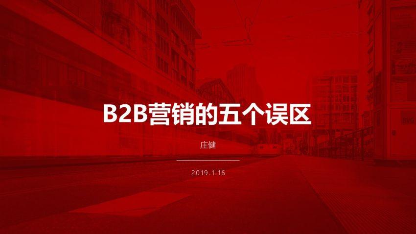 物流品牌高管说 | B2B营销的5个误区