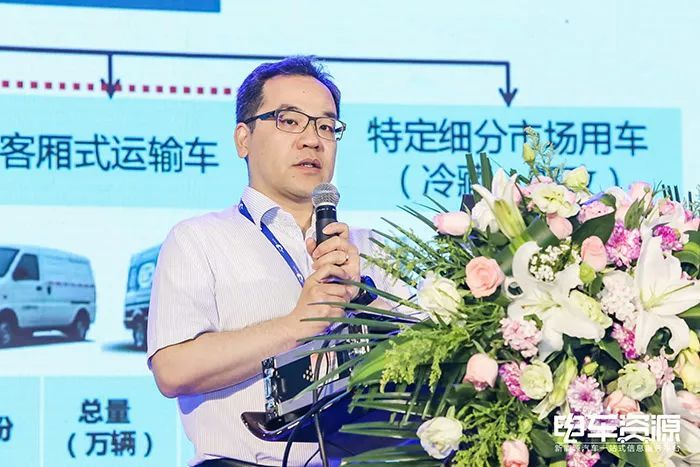 中汽中心王成:新能源物流车行业前景分析