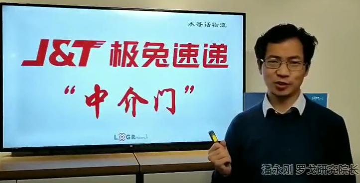 """水哥话物流:极兔速递""""中介门""""事件"""
