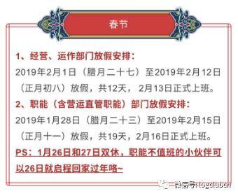 来啦!30家物流公司春节假期公布!