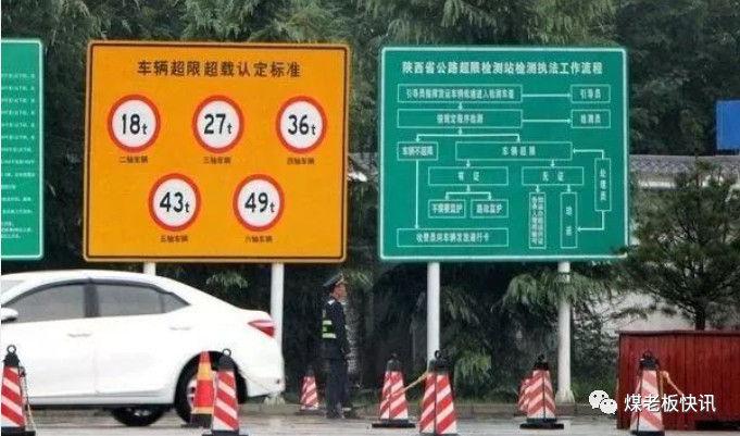 """陕西治超""""两""""标准?多省治超严打期!6省严查高速8类交通违法行为!"""