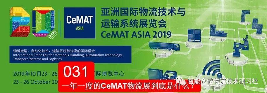 031 一年一度的CeMAT物流展到底是什么?
