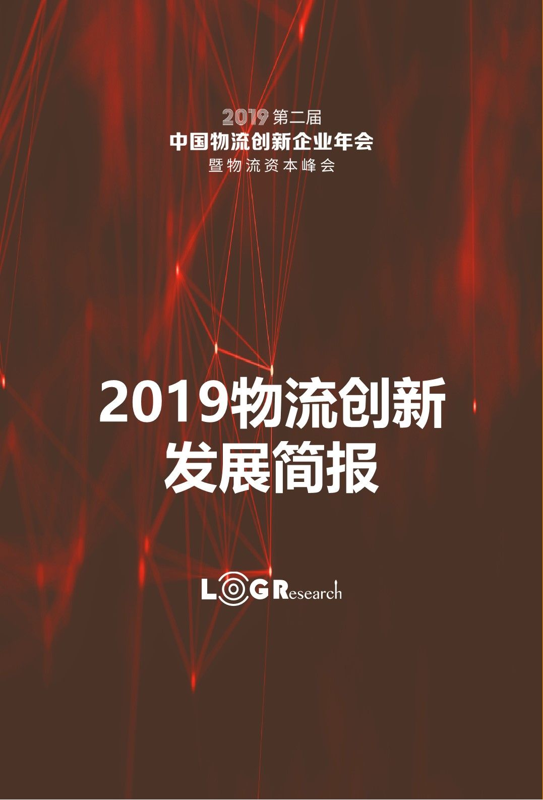 免费下载:2019物流创新发展简报