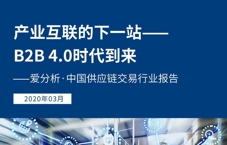 中國供應鏈交易行業報告(2020)(附下載)