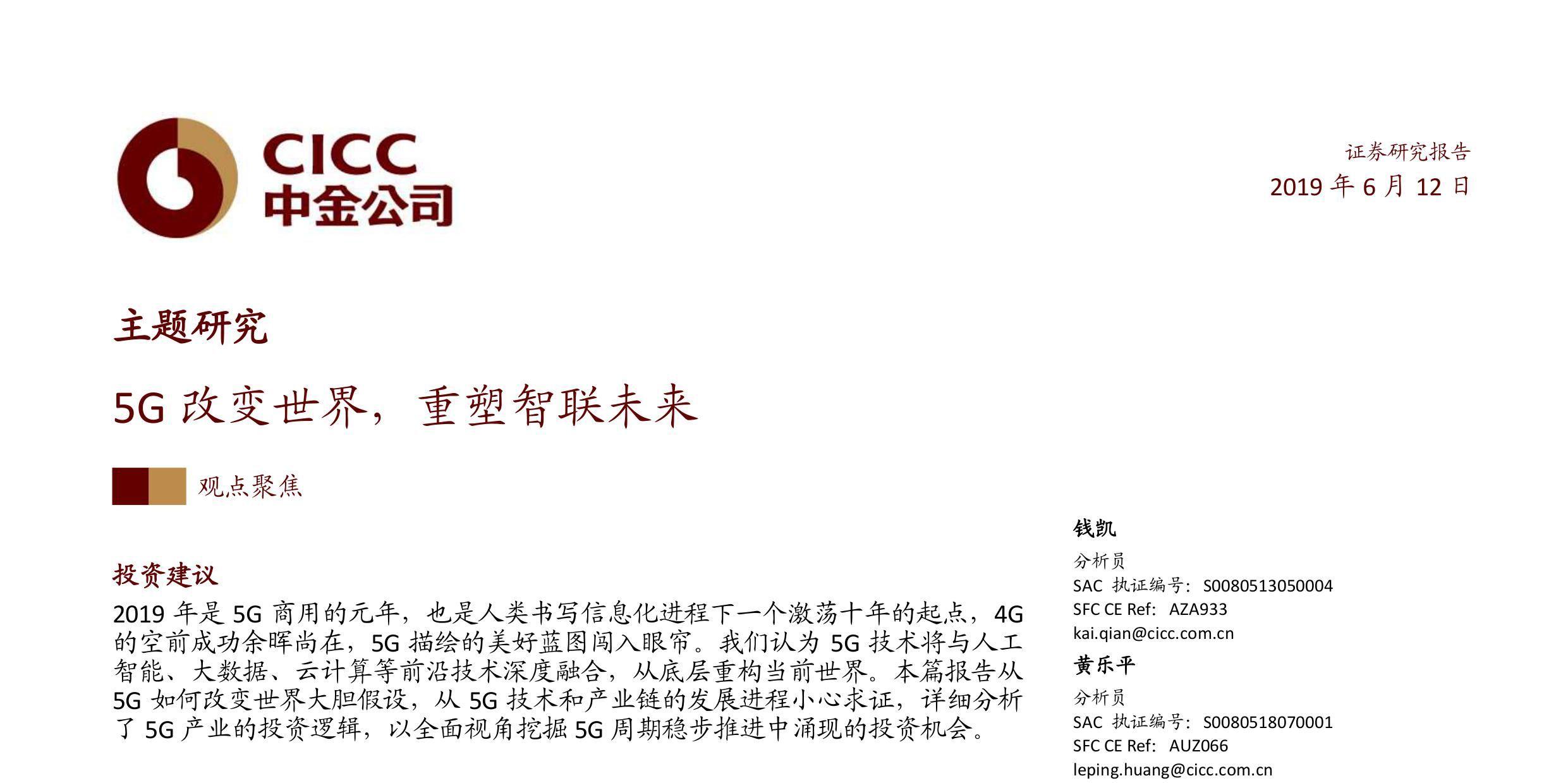中金100页5G报告:5G改变世界,重塑智联未来(内附完整下载)