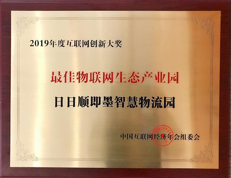 """引领行业发展 日日顺物流获""""年度最佳物联网生态产业园""""奖"""