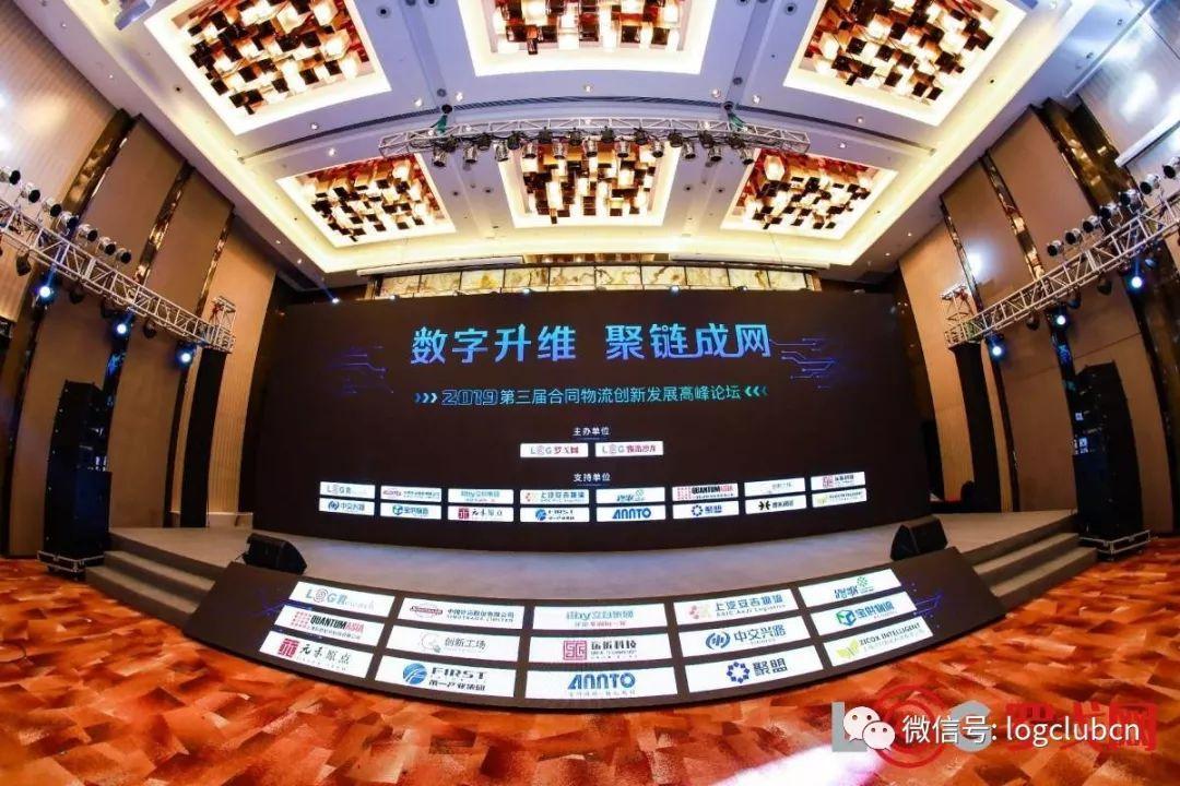 2019中国合同物流15强发布!(附合同物流报告简版PDF)