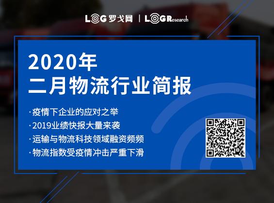 2020-02物流行業簡報-個人會員版